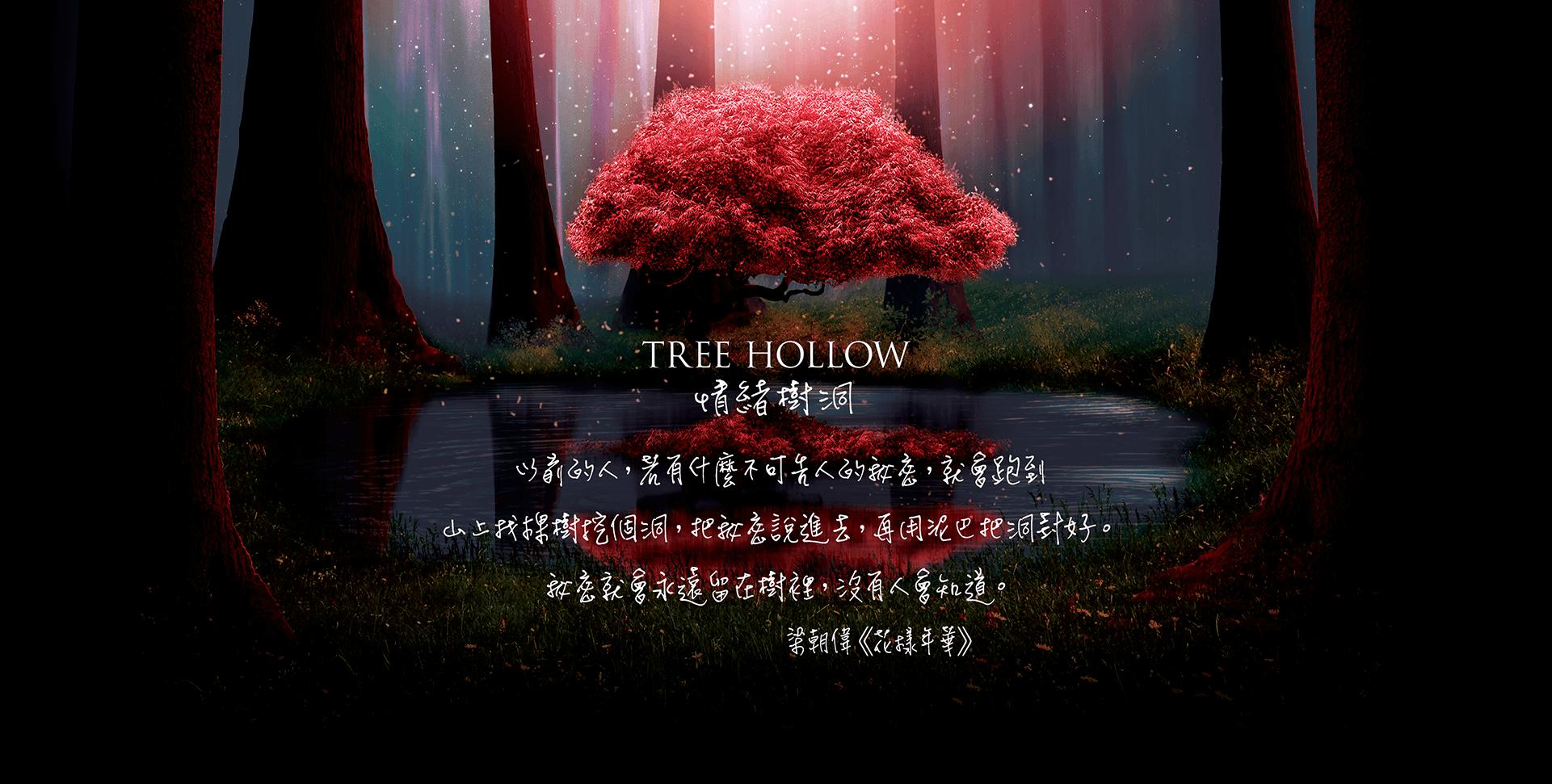 情緒樹洞 - 記錄情緒,埋藏秘密