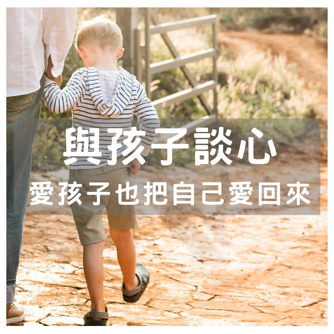 與孩子談心:愛孩子,也把自己愛回來(線上影片)