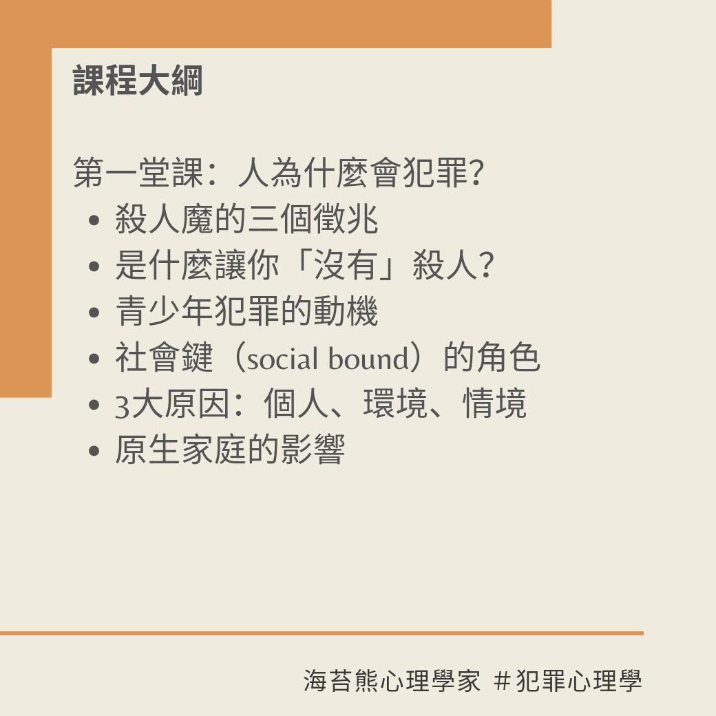 #第一堂課:我說人為什麼會犯罪?  1.殺人魔的三個徵兆:尿床、虐待動物、縱火 2.是什麼讓你「沒有」殺人? 3.青少年犯罪的動機與預後 4.社會鍵(social bound)的角色 –三大原因:個人(personality)、環境(environment)、情境(situation) –原生家庭的影響
