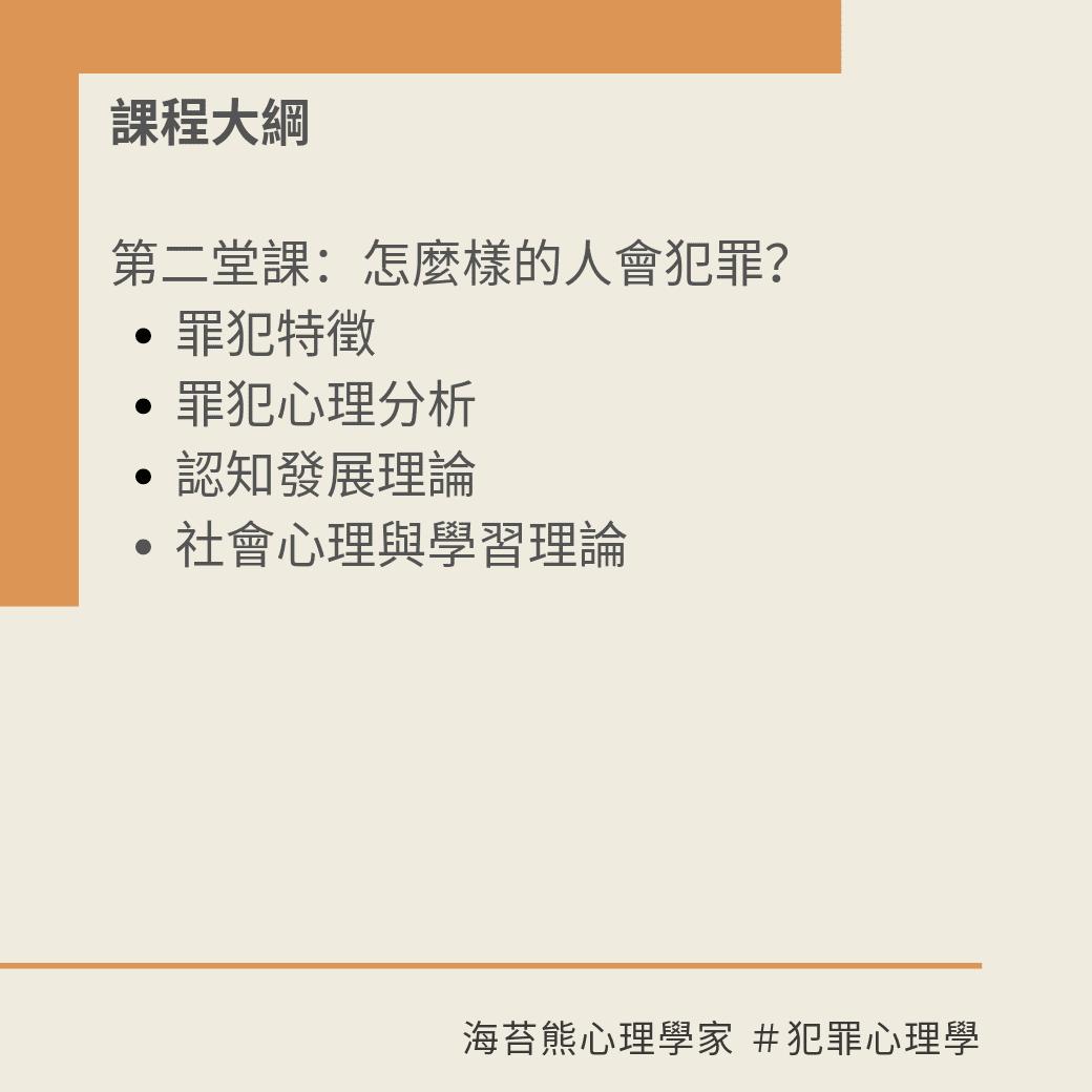 #第二堂課:怎麼樣的人會犯罪?  1.特徵理論 2.心理分析理論 3.認知發展理論 4.社會心理與學習理論