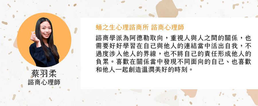 蔡羽柔諮商心理師簡介
