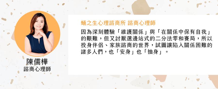 陳儒樺諮商心理師簡介