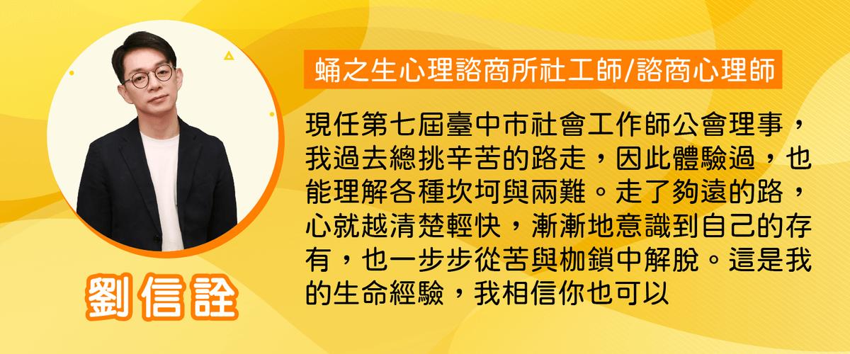 劉信詮諮商心理師簡介