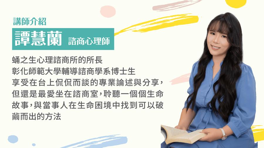 講師介紹 譚慧蘭諮商心理師