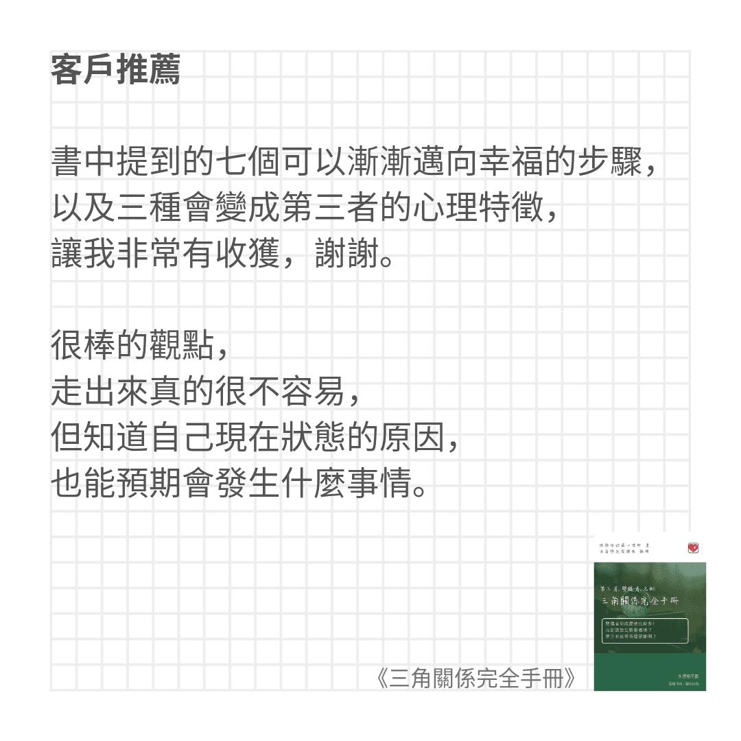 書中提到的七個可以漸漸邁向幸福的步驟,以及三種會變成第三者的心理特徵,讓我非常有收獲,謝謝。很棒的觀點,走出來真的很不容易,但至少知道自己現在狀態的原因,也能預期會發生什麼事情。