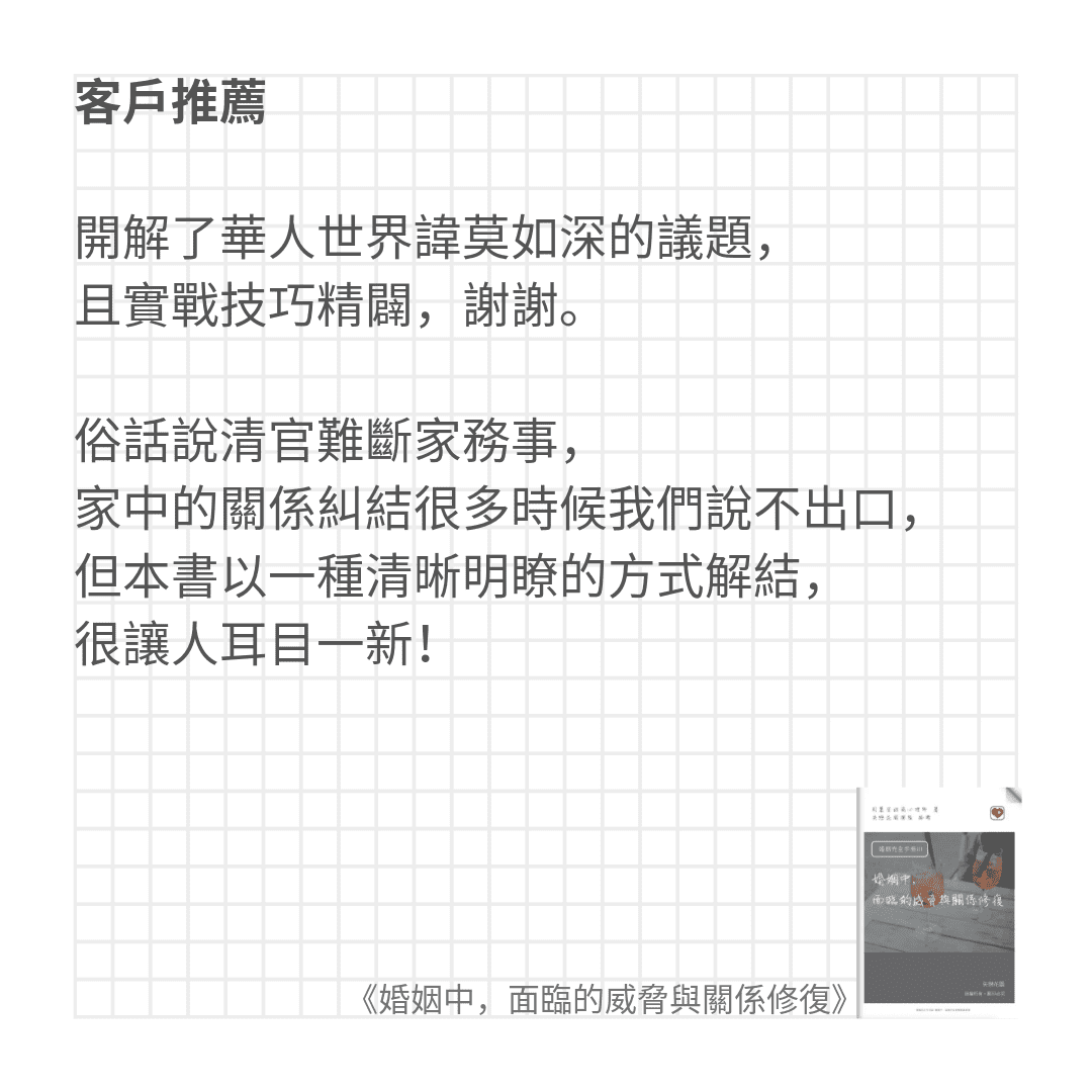 客戶推薦    開解了華人世界諱莫如深的議題,  且實戰技巧精闢,謝謝。    俗話說清官難斷家務事,  家中的關係糾結很多時候我們說不出口,  但本書以一種清晰明瞭的方式解結,  很讓人耳目一新!