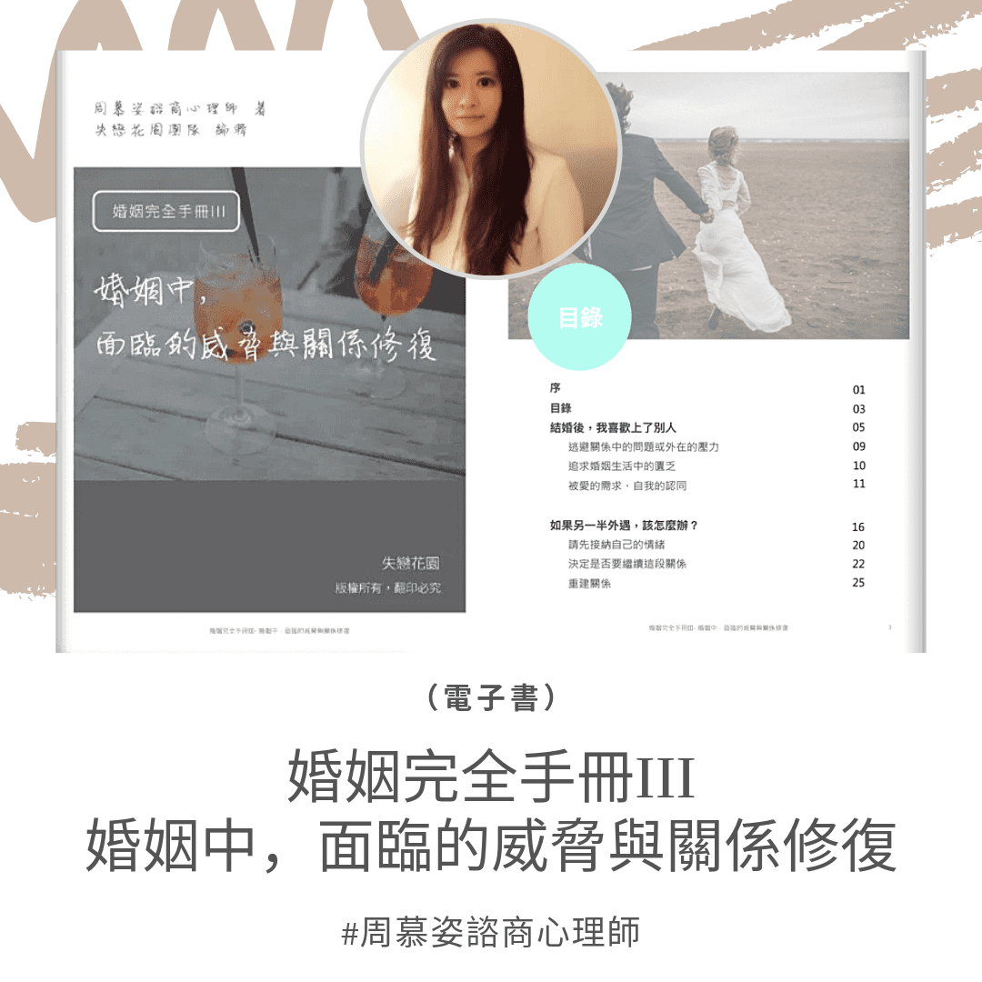 婚姻中,面臨的威脅與關係修復(電子書)|失落戀花園 心理學平台