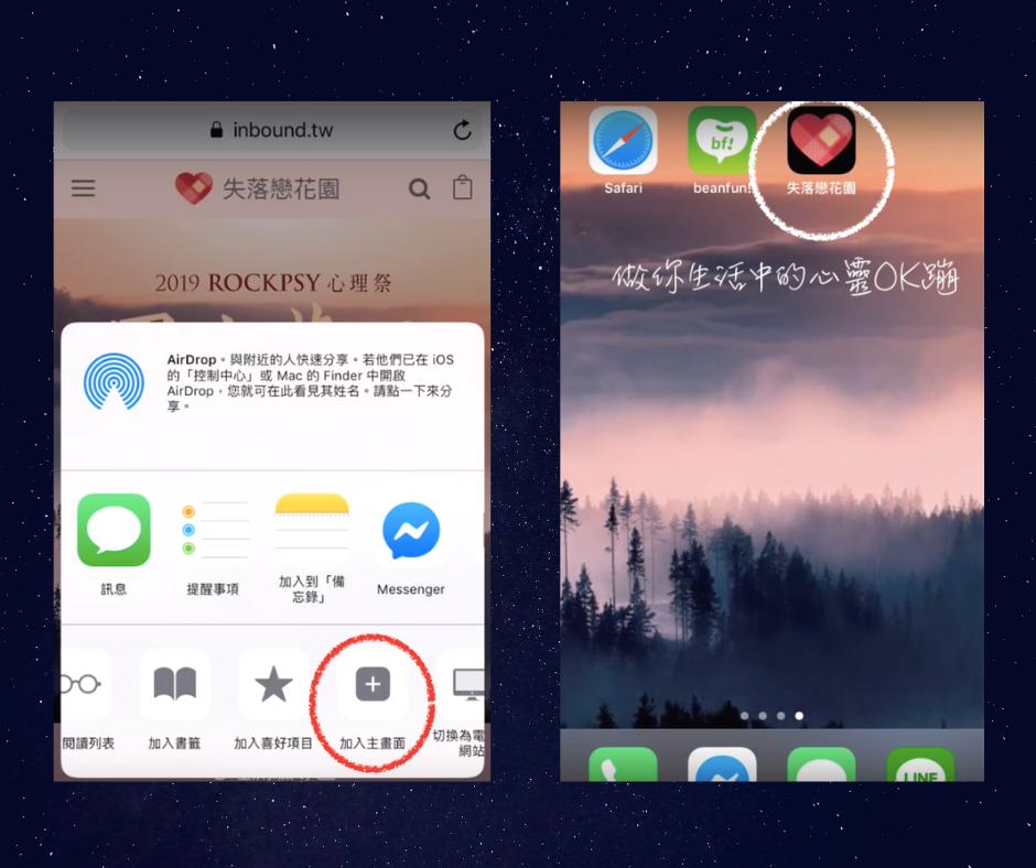 如果你習慣使用手機,可以先將花園首頁「加入主畫面」,用app型態方便無時無刻拜訪花園。