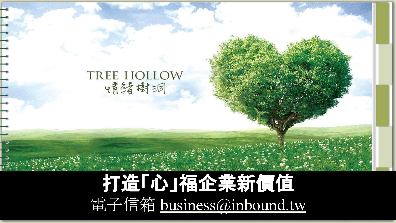 打造「心」福企業新價值 電子信箱 business@inbound.tw