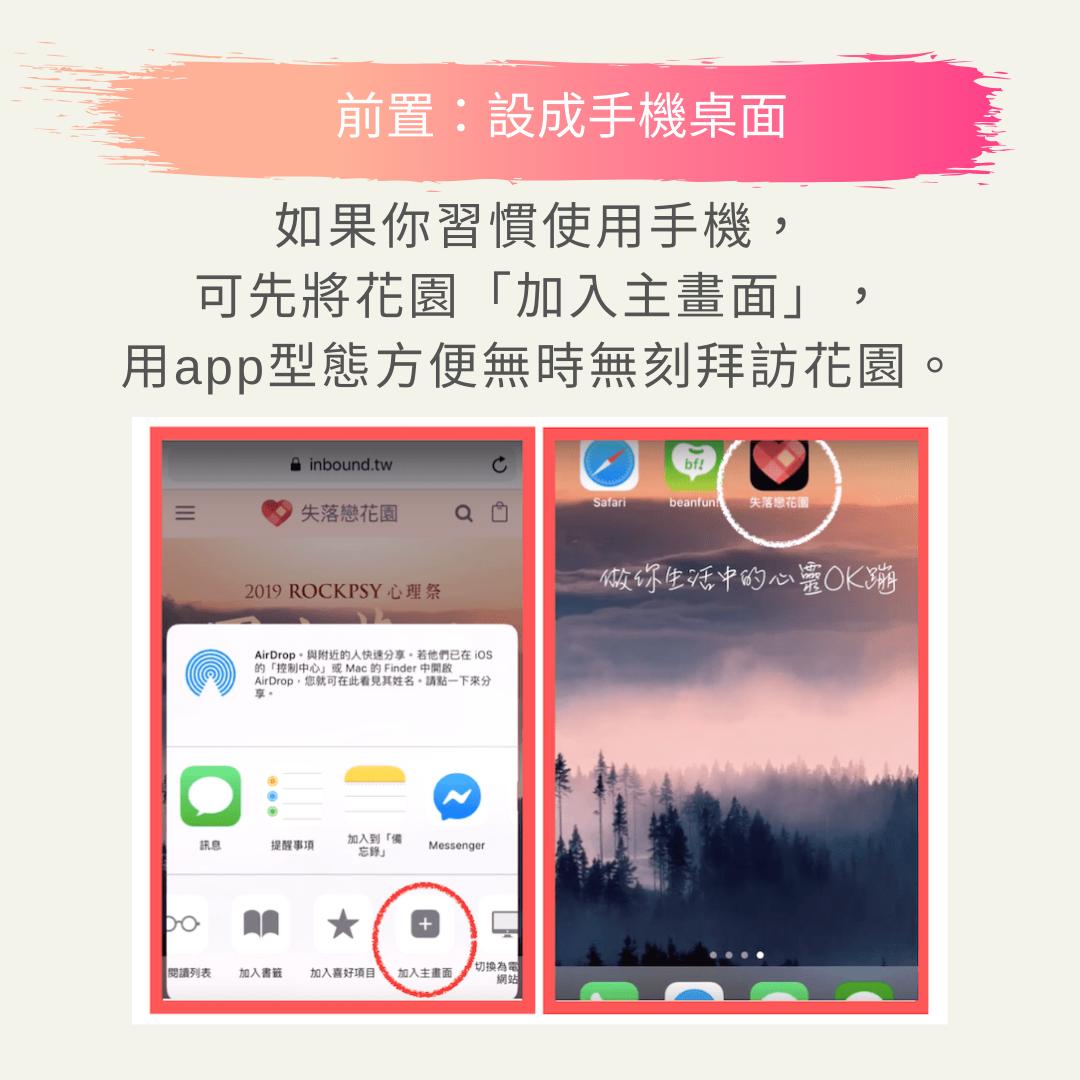 如果你習慣使用手機,可以先將失落戀花園首頁「加入主畫面」,用app型態方便無時無刻拜訪花園,每天挖一個樹洞,覺察情緒,情緒管理。