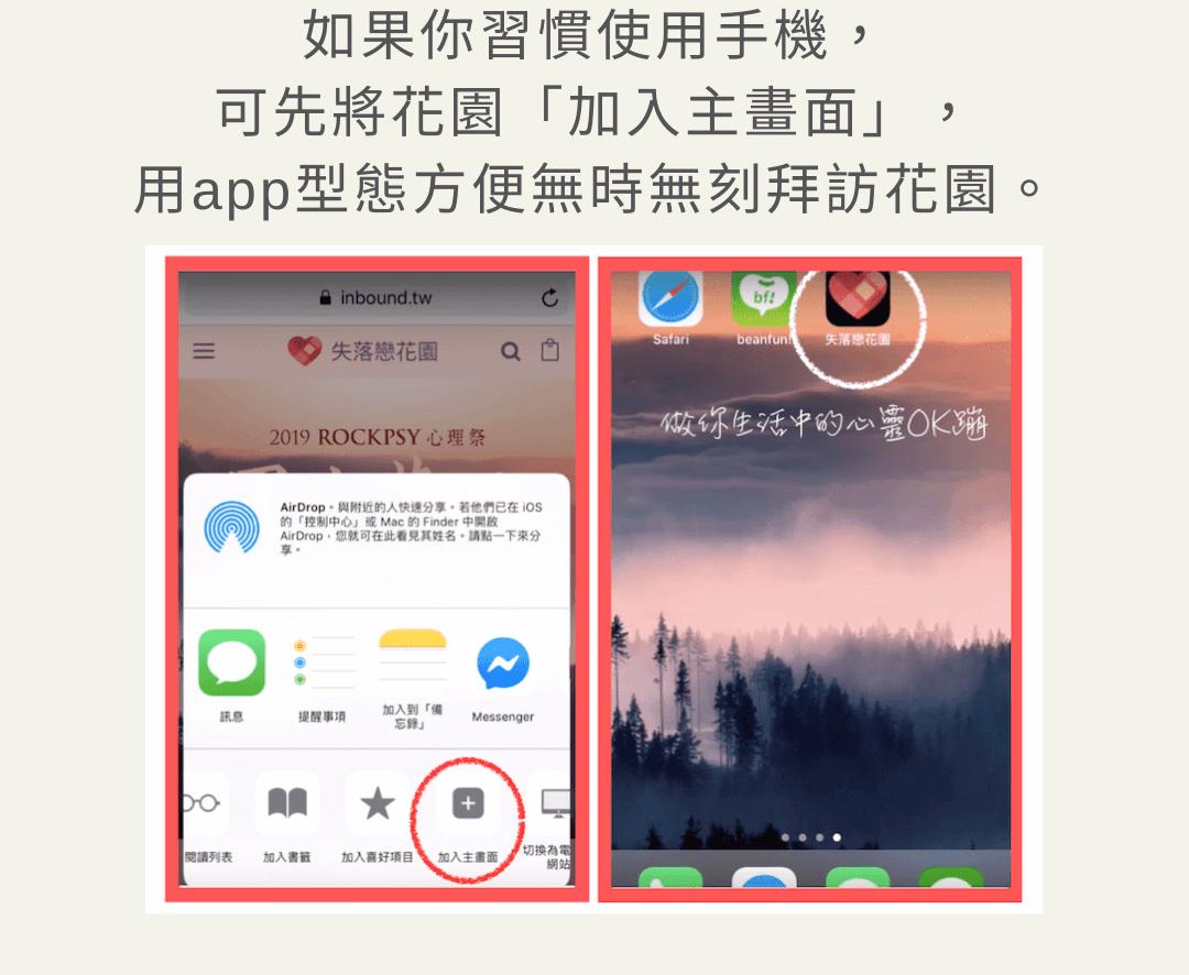 如果你習慣使用手機,可先將花園「加入主畫面」,用app型態方便無時無刻拜訪花園
