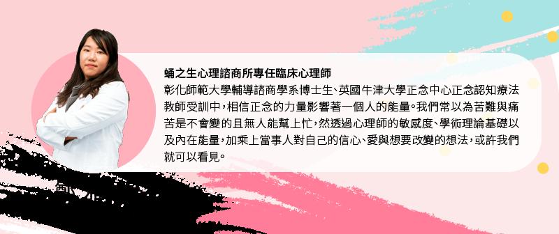 鄭雅之臨床心理師
