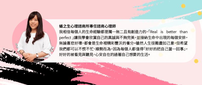 張月馨諮商心理師簡介